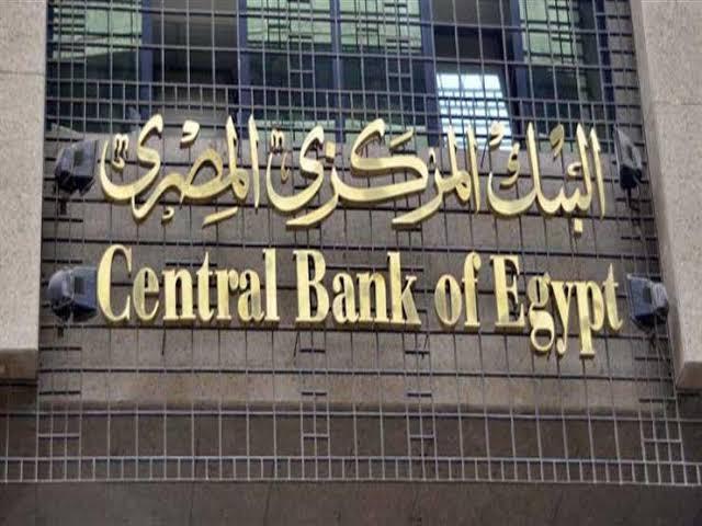 المركزي يصدر قرارات مؤقتة لتنظيم الإيداع والسحب النقدي ...